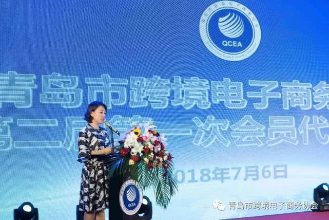 The 1st Member Representative Conference Of The 2nd Session Of Qingdao Cross-border E-Commerce Association Was Successfully Held