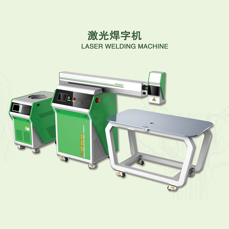 Laser Welding Machine Featured Image